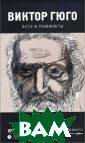 Что я видел Вик тор Гюго Виктор  Гюго известен  русскому читате лю прежде всего  как автор рома нов `Собор Пари жской Богоматер и`, `Отверженны е`, `Девяносто
