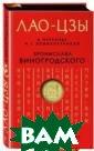 Книга об истине  и силе. В пере воде и с коммен тариями Б. Вино гродского Брони слав Виногродск ий, Лао-цзы `Да о Дэ Цзин` (КНИ ГА ОБ ИСТИНЕ И  СИЛЕ) Лао-цзы -