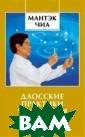 Даосские практи ки улучшения зр ения Роберт Т.  Левански   Эта  книга - о том,  как восстановит ь зрение и отка заться от линз  и очков. Объеди нив передовой о