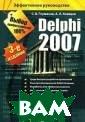 Delphi 2007 �.  �. ��������, �.  �. ������� ��� �� ��������� �� ������ ��������  ������ ������� ���� ���������� �� �������� Del phi 2007 for Wi n32, ����������