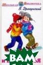 Дениска и его д рузья В. Драгун ский Книга заме чательных весел ых рассказов о  мальчишке Денис е Кораблеве, жи знь которого по -настоящему инт ересна.ISBN:978
