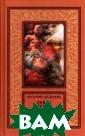 Дикое поле Васи лий Веденеев    Настоящий истор ико-приключенче ский роман «Дик ое поле» В.Веде неева посвящен  истории зарожде ния российской  разведки. Серед