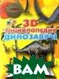 Динозавры. 3D-э нциклопедия (+  стерео-очки) А.  Э. Тышко Эта у дивительная кни га расскажет юн ым читателям о  динозаврах, оби тавших на нашей  планете много
