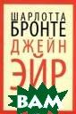 Лениздат-класси ка. Джейн Эйр.Р оман. Бронте Ш.  Лениздат-класс ика. Джейн Эйр. Роман. ISBN:978 -5-905799-51-8