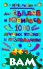 Для свадеб и юб илеев. 1000 луч ших тостов и по здравлений Игор ь Мухин 256 стр . Перед вами но вая книга Игоря  Мухина. В ней  собраны стихи-п оздравления, пе