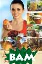 Домашние загото вки Н. Ю. Дмитр иева Для нормал ьной жизнедеяте льности организ ма человеку тре буется регулярн ое употребление  витаминов, осн овным источнико
