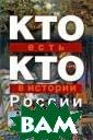 Кто есть кто в  истории России  В. П. Ситников,  Г. П. Шалаева,  Е. В. Ситников а Почему Русь н азывали Гардари кой? Кто такие  офени? Почему М оскву называют