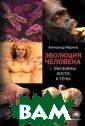 Эволюция челове ка. Книга 1. Об езьяны, кости и  гены Марков А.  464 с.<P>В сво ей новой книге