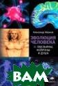 Эволюция челове ка. Книга 2. Об езьяны, нейроны  и душа Марков  А. 512 с.<P>В с воей новой книг е