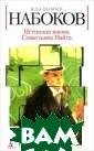Истинная жизнь  Севастьяна Найт а Владимир Набо ков Вниманию чи тателя предлага ется первый анг лоязычный роман  Владимира Набо кова, написанны й в 1938-1939 г
