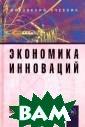Экономика иннов аций: Учебник.  2-e изд., перер аб. и доп. Под  ред Горфинкеля  В.Я., Попадюка  Т.Г. Под ред Го рфинкеля В.Я.,  Попадюка Т.Г. Э кономика иннова