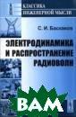 Электродинамика  и распростране ние радиоволн С . И. Баскаков В  настоящем посо бии излагаются  основы макроско пической электр одинамики, теор ия плоских элек