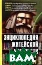 Энциклопедия жи тейской мудрост и. Мудрствуя лу каво В. А. Воро нцов ISBN:978-5 -902767-69-5
