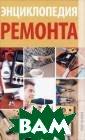 Энциклопедия ре монта И. И. Дуб ровин Дело маст ера боится. А с  этой книгой вы  станете настоя щим мастером в  деле ремонта кв артиры и создан ия стильного ин