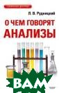 О чем говорят а нализы Рудницки й Л В Рудницкий  Леонид Виталье вич - доктор ме дицинских наук,  профессор, вед ущий эндокринол ог, автор многи х медицинских м