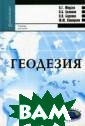 Геодезия А. Г.  Юнусов, А. Б. Б еликов, В. Н. Б аранов, Ю. Ю. К аширкин В учебн ике рассмотрены  вопросы теории  и описаны геод езические метод ы, современные