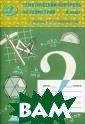 Тематический ко нтроль по геоме трии в 9 классе  к учебнику Л.  С. Атанасяна Н.  Б. Мельникова,  Н. М. Лепихова  Предлагаемое п особие предназн ачено для орган