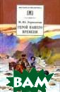 Герой нашего вр емени М. Ю. Лер монтов `Герой н ашего времени`  - роман гениаль ного поэта и пр озаика, классик а XIX века М.Ю. Лермонтова. Для  старшего школь