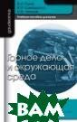 Горное дело и о кружающая среда  В. И. Голик, В . И. Комащенко,  И. В. Леонов П риведены сведен ия о сложной вз аимосвязи горно го производства  и биосферы в п