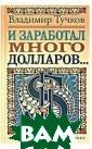 И заработал мно го долларов...  Владимир Тучков  Перу известног о писателя Влад имира Тучкова,  автора бестселл ера `Смерть при ходит по Интерн ету`, а также р