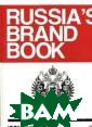 Icons of Russia