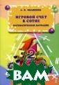 Игровой счет в  сотне. Математи ческие вариации  Л. К. Филякина  Эта книжка - п омощница тем ре бятам, у которы х плохая механи ческая память.  В каждом раздел