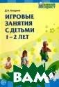 Игровые занятия  с детьми 1-2 л ет Д. Н. Колдин а В книге содер жатся 32 игровы х развивающих з анятия для дете й 1-2 лет с сен тября по май, р азработанные с