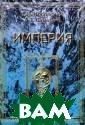 Империя. В 2 то мах. Том 2 Г. В . Носовский, А.  Т. Фоменко Авт оры книги на ос нове оригинальн ых математико-с татистических м етодик и обширн ых компьютерных