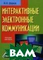 Интерактивные э лектронные комм уникации Ф. И.  Шарков Книга по священа актуаль ной проблеме ра звития интеракт ивных электронн ых коммуникаций  (в Интернете).