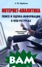 ��������-������ ���. ����� � �� ���� ����������  � web- ������� �. ������������  ������� �. �.  �������� ������ ������ �������� � ������ � ���� ���� -������� �