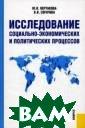 Исследование со циально-экономи ческих и полити ческих процессо в Ю. В. Вертако ва, О. В. Согач ева Рассмотрены  теоретические  и прикладные во просы исследова