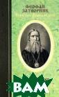 Истолкование мо литвы Господней  Феофан Затворн ик Епископ Выше нский Книга `Ис толкование Моли твы Господней с ловами святых о тцов` - это изр ечения отцов Це