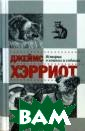 Истории о кошка х и собаках Дже ймс Хэрриот Рас сказы Джеймса Х эрриота - англи йского ветерина ра и писателя -  это веселые, г рустные, трогат ельные истории