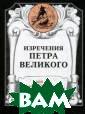 Изречения Петра  Великого (фран цузский перепле т - кожа/бархат ) Составитель П опова Т.А. Изре чения Петра Вел икого (французс кий переплет -  кожа/бархат)ISB