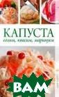 Капуста. Солим,  квасим, марину ем К. А. Кулаги на Из этой книг и вы узнаете о  том, как загото вить капусту на  зиму с помощью  соления, кваше ния, мариновани