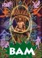 Ключ к Вселенно й. Книга 1 Гарр иетт Августа Ке ртисс, Франк Го мер Кертисс Гар риетт Августа К ертисс является  автором ряда в ыдающихся книг  по оккультизму.