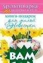 Книга-подарок д ля милой Невест ки Гаврилова А. С. Кулинарные р ецепты
