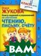 Книга заданий и  упражнений по  обучению чтению , письму, счету  Олеся Жукова К нига предназнач ена для занятий  с детьми старш его дошкольного  возраста. Выпо