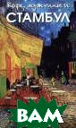 Кофе, мужчины и  Стамбул Юлия С аин Это первый  литературный оп ыт начинающего  автора Юлии Саи н. Невероятный  Стамбул с его к офейным миром.  Путеводитель по
