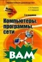 Компьютеры, про граммы, сети С.  В. Глушаков, А . С. Сурядный В  книге рассмотр ено устройство  современного ПК  и его основные  компоненты, пр иведены практич
