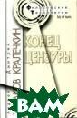 Конец цензуры А ндрей Ушаков, Д митрий Кралечки н Политическая  цензура как инс титут, рожденны й Просвещением,  выступает в ка честве инструме нта различения