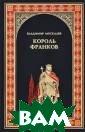 Король франков  Владимир Москал ев   Гуго Капет  стал королем Ф ранции в 987 го ду. Но то был с корее титул, че м власть. Слишк ом сильны и нез ависимы оказали