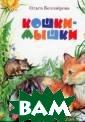 Кошки-мышки Оль га Белозерова В ашему вниманию  предлагается ве ликолепно иллюс трированное лит ературно-художе ственное издани е со стихами дл я детей.<b>ISBN