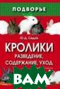 Кролики: развед ение,содержание ,уход дп Седов  Ю.Д. Кролики: р азведение,содер жание,уход дп I SBN:978-5-222-2 1060-4