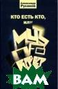 Кто есть кто, и ли Музпросвет в  глобальной сов ременной популя рной музыке Але ксандр Русаков  `Кто есть кто,  или Музпросвет  в глобальной со временной попул