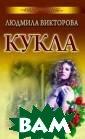 Кукла Людмила В икторова Просто е стечение обст оятельств - и о бычная кукла ст ановится ключом  к разгадке сер ии таинственных  смертей в горо де. Клубок интр