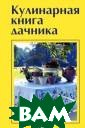 ГМ.Кулинарная к нига дачника Ру фанова Е. ГМ.Ку линарная книга  дачника ISBN:97 8-5-4346-0085-9