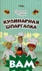 Кулинарная шпар галка Мадина Дз ахмишева В этой  книге собраны  те самые кулина рные секреты, к оторые многие х озяйки собирают  годами. Как пр авильно пригото