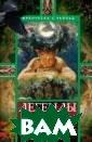 Легенды, загово ры, суеверия Ир ландии Франческ а С. Уайльд   А втор этой книги  Франческа Спер анца Уайльд — м ать всемирно из вестного писате ля Оскара Уайль