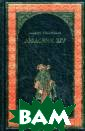 ВИР Людовик XIV , или Комедия ж изни Брахфогель  Альберт ВИР Лю довик XIV, или  Комедия жизниIS BN:978-5-4444-0 055-5